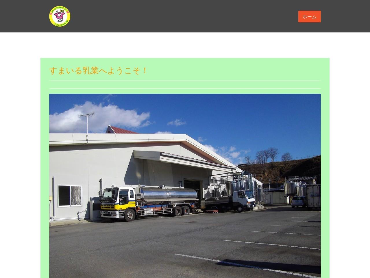 すまいる乳業「下仁田のキャラメル」