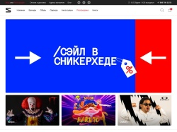 SneakerHead RU screenshot