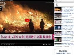 動画ニュース連続再生