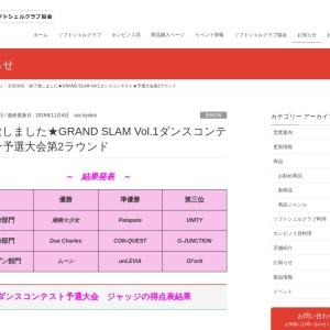 終了致しました★GRAND SLAM Vol.1ダンスコンテスト★予選大会第2ラウンド | ソフトシェルクラブ協会