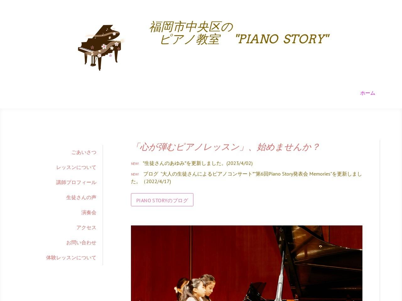 PIANO STORYのサムネイル