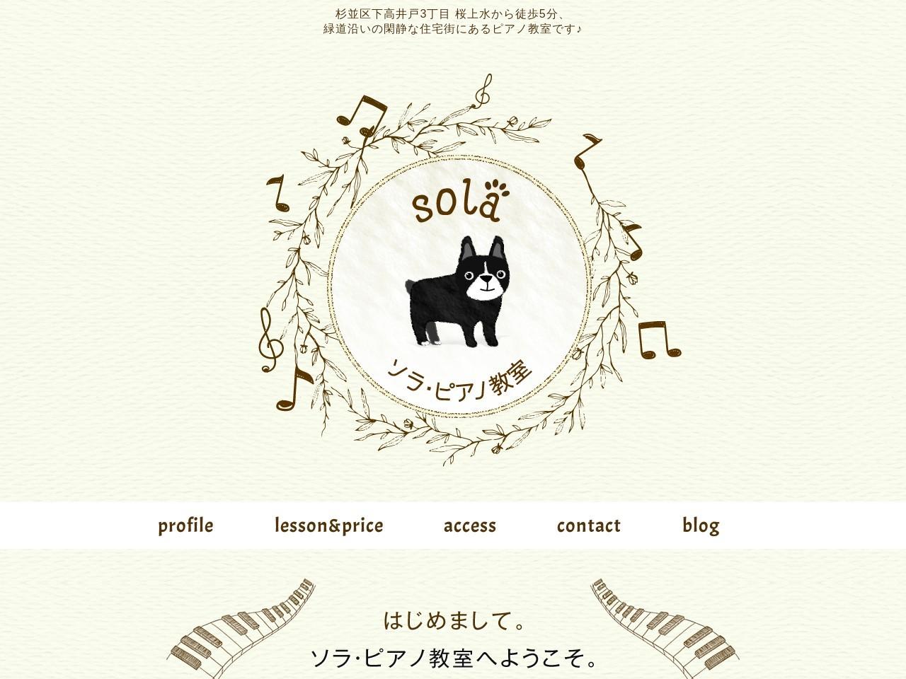 ソラ・ピアノ教室のサムネイル