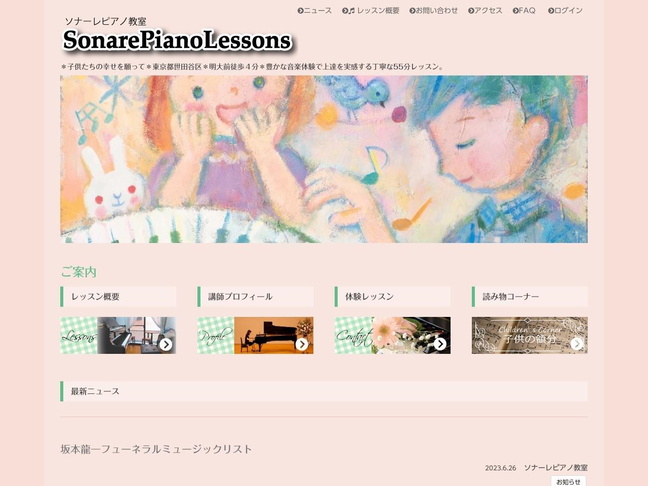 ソナーレピアノ教室のサムネイル