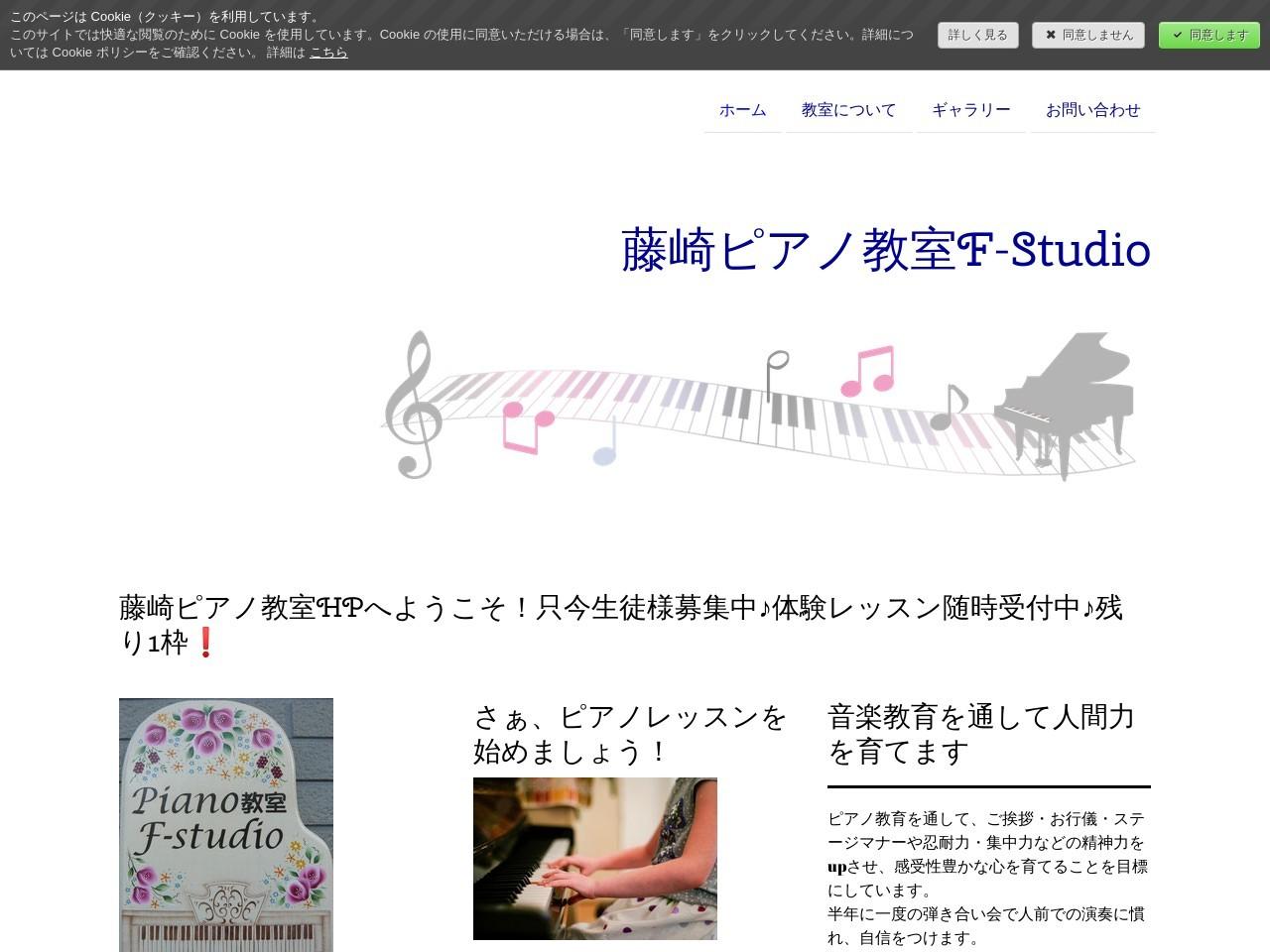 藤崎ピアノ教室のサムネイル