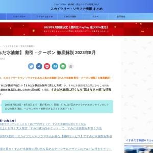 必読!入場方法変更中【すみだ水族館】 割引・クーポン 徹底解説 2020年9月