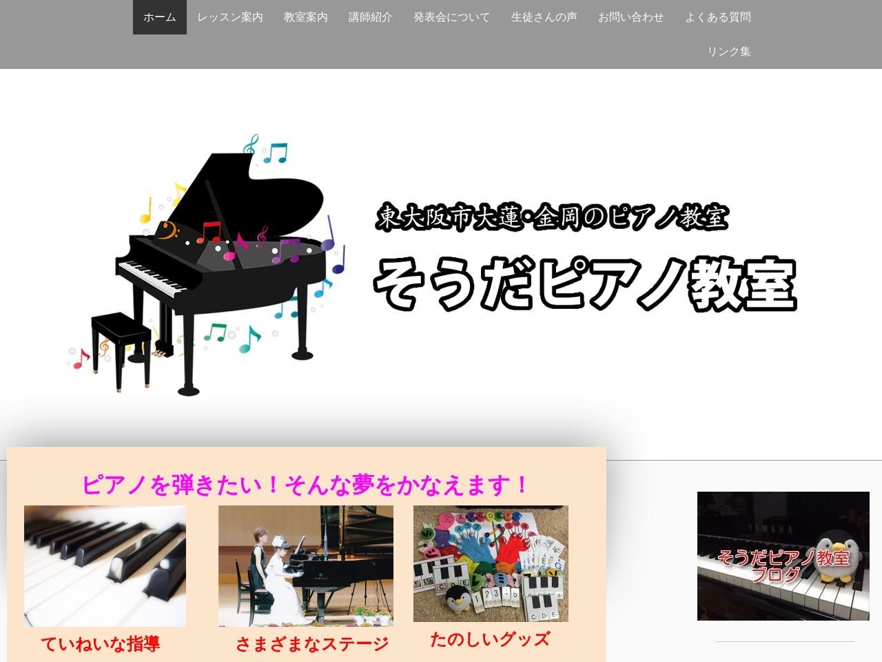 そうだピアノ教室のサムネイル