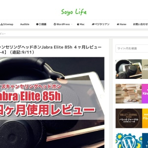 Jabra Elite 85hを4ヶ月利用したレビュー! | そよライフ