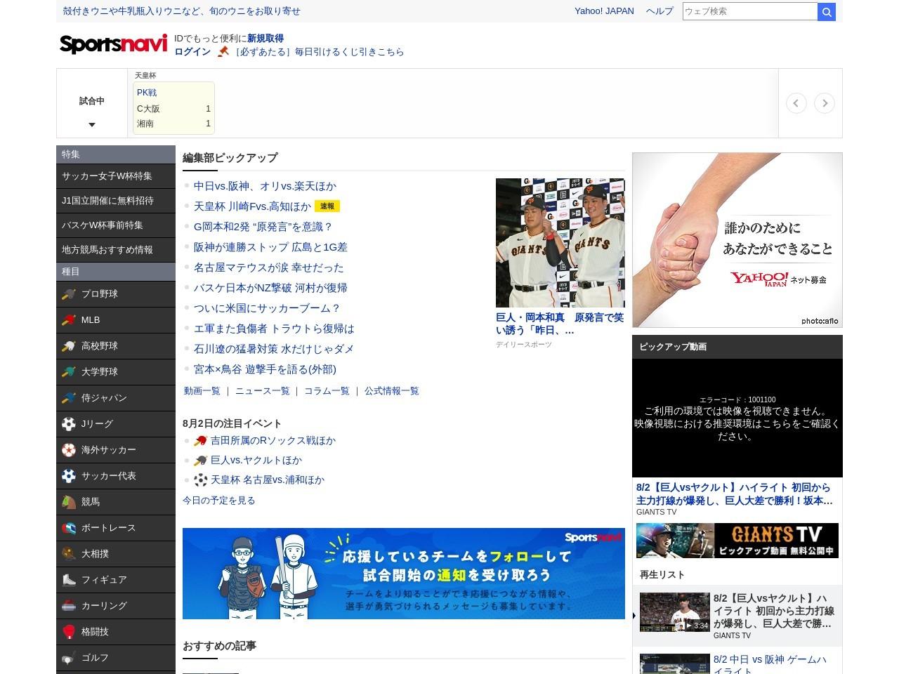 <国内男子ゴルフ>世界ランキングで日本勢5番手に浮上。先週、優勝の比嘉一貴は、石川と同組