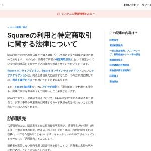 Squareの利用と特定商取引に関する法律について | Squareヘルプセンター - JP