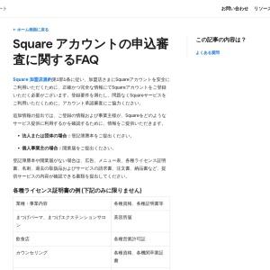 Square アカウントの申込審査に関するFAQ | Squareヘルプセンター - JP