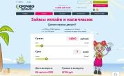 Промокод, купон СРОЧНОДЕНЬГИ (Srochnodengi.Ru)