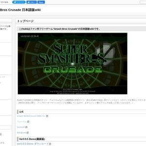 Super Smash Bros Crusade 日本語版wiki