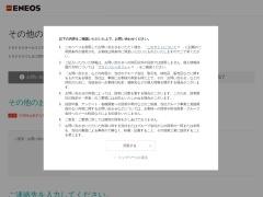 https://ssl.eneos.co.jp/noe/other/input