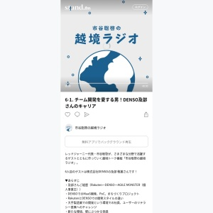 6-1. チーム開発を愛する男!DENSO及部さんのキャリア - 市谷聡啓の越境ラジオ | stand.fm