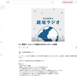 6-2. 開発チームとしての越境; DENSOへのチーム転職 - 市谷聡啓の越境ラジオ | stand.fm