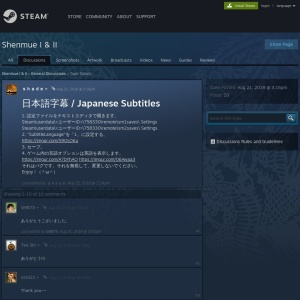 日本語字幕 / Japanese Subtitles :: Shenmue I & II General Discussions