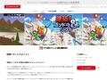 建築!ゴンドラ&リフト ダウンロード版 | My Nintendo Store(マイニンテンドーストア)