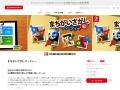 まちがいさがしパーティー ダウンロード版   My Nintendo Store(マイニンテンドーストア)