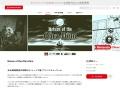 Return of the Obra Dinn ダウンロード版 | My Nintendo Store(マイニンテンドーストア)