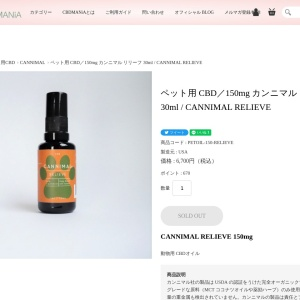 ??????? CBD鐚?150mg ???潟????? ?????若?? 30ml / CANNIMAL RELIEVE | ????????BD,CANNIMAL | CBD 絨???綺? CBDMANiA ???潟???ゃ?潟?激?с????