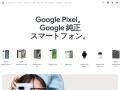 Pixel 3a & Pixel 3a XL – 鮮やかに撮れるカメラ – Google Store