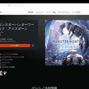 モンスターハンターワールド:アイスボーン | 公式PlayStation™Store 日本
