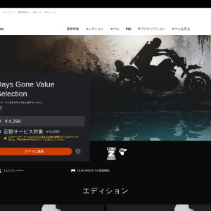 Days Gone Value Selection