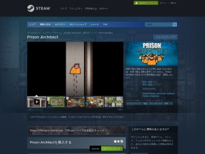 Steam:Prison Architect