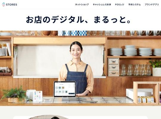 Stores.jp(ストアーズ・ドット・ジェーピー):最短2分で、驚くほど簡単に、オンラインストアが作れる