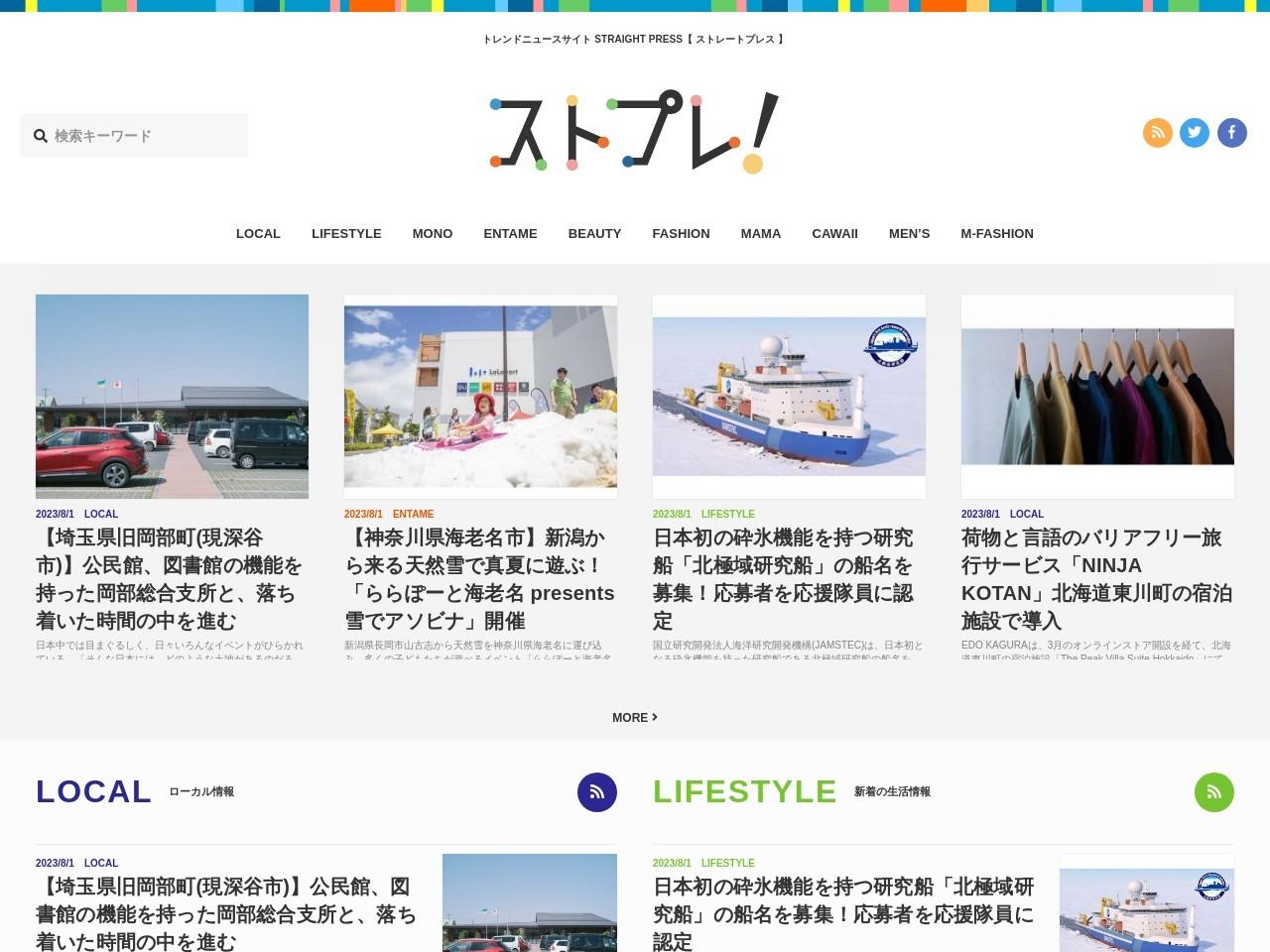 ポセイドン・石川メジャーデビュー曲・配信限定「リンゴ追分」本日配信開始!来年2月7日に初の東京フル …
