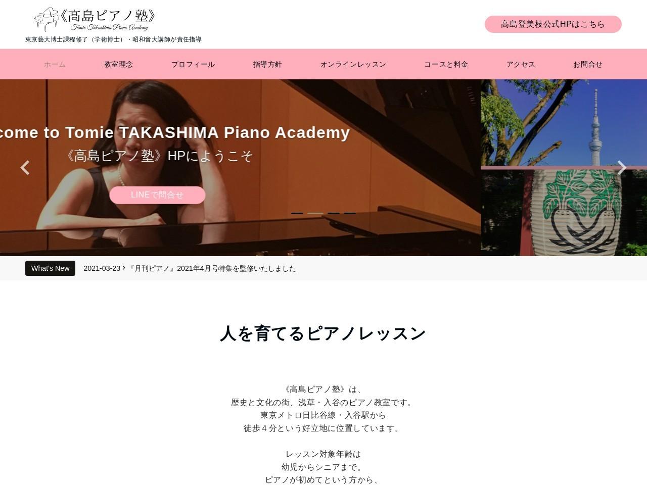 高島ピアノ塾のサムネイル