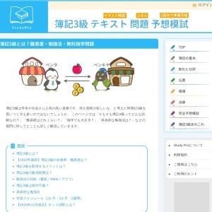 【簿記3級独学】メリット・勉強法・実践問題 - Study Pro
