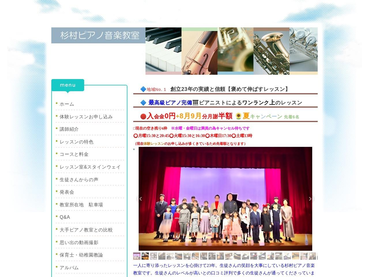 杉村ピアノ音楽教室のサムネイル