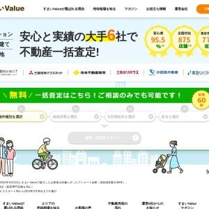 不動産・マンションの売却・一括査定|家を売るなら【すまいValue】