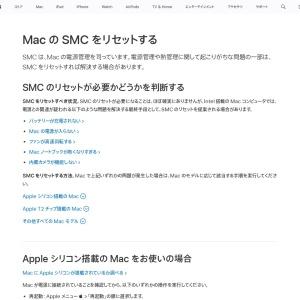 Mac の SMC をリセットする方法 - Apple サポート