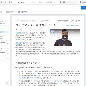 ウェブマスター向けガイドライン | Google 検索セントラル | Google Developers