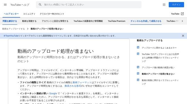 https://support.google.com/youtube/answer/4525858?hl=ja&ref_topic=2888603