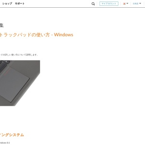 https://support.lenovo.com/jp/ja/solutions/ht103662