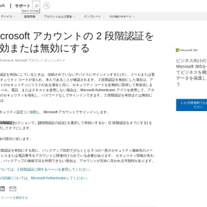 https://support.microsoft.com/ja-jp/help/4028586/microsoft-account-turning-two-step-verification-on-or-off