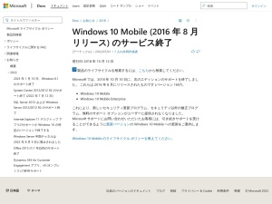 https://support.microsoft.com/ja-jp/help/4468548/windows-10-mobile-released-in-august-2016-end-of-servicing