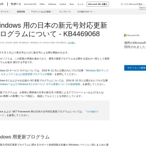 https://support.microsoft.com/ja-jp/help/4469068/summary-of-new-japanese-era-updates-kb4469068