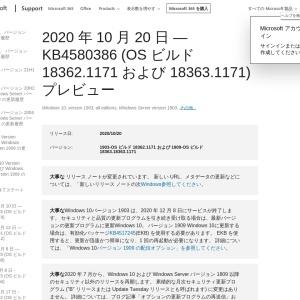 2020 年 10 月 20 日 - KB4580386 (OS ビルド 18362.1171 および 18363.1171) プレビュー