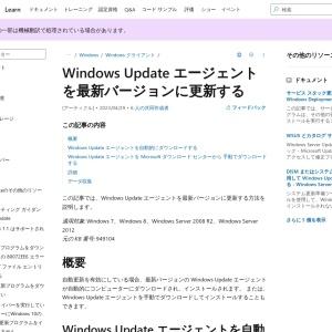 Windows Update エージェントを最新バージョンに更新する - Windows Client | Microsoft Docs