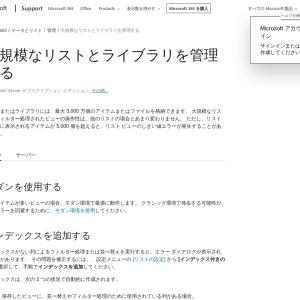 大規模なリストとライブラリを管理する - SharePoint