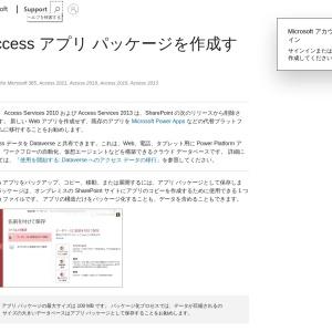 Access アプリ パッケージを作成する