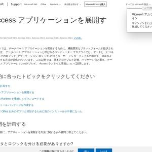 Access アプリケーションを展開する
