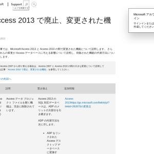 Access 2013 で廃止、変更された機能