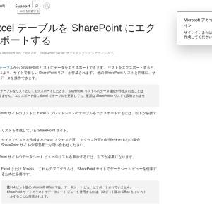 Excel テーブルを SharePoint にエクスポートする - Office サポート