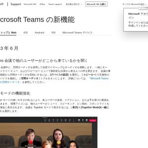 Microsoft Teams の新機能
