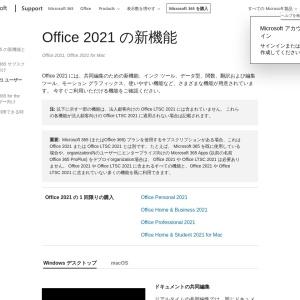 Office 2021 の新機能